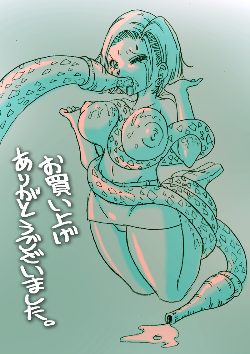 18 nude z android dragon ball Endemic researcher monster hunter world